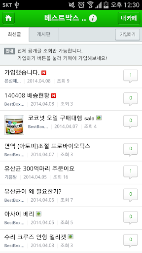 【免費購物App】베스트박스 카페(최고의 해외직구):네이버카페-APP點子