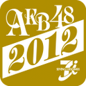 AKB48 CHRISTMAS AR icon