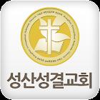 서울성산성결교회 icon