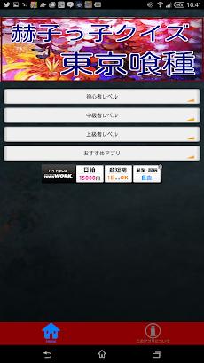 カネキクイズ for 東京喰種マニアのおすすめ画像1