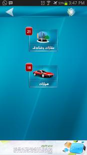تطبيق إعلانات الأمير screenshot