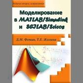 Моделирование  MATLAB/Simulink