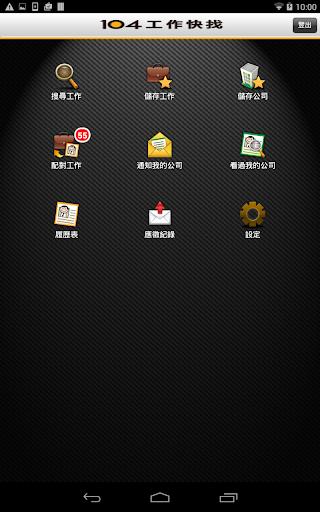 104 Job Search 1.10.3 screenshots 7