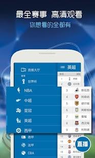 玩媒體與影片App|看球-NBA、世界杯、英超、西甲、意甲、中超、网球、高尔夫免費|APP試玩