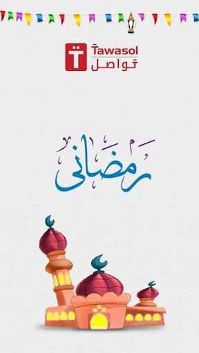 رمضانى