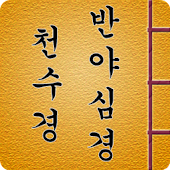 Buddhist Scriptures (Cheon-Su)