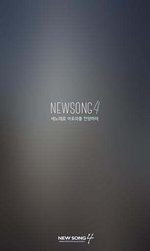 명성교회 대학부 NEWSONG4