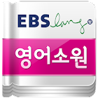 EBS 매일매일영어소원(상권1월~6월)-스마트포인트리딩 icon
