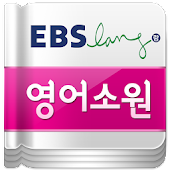 EBS 매일매일영어소원(상권1월~6월)-스마트포인트리딩