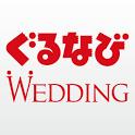 結婚式情報検索アプリ【ぐるなびウエディング】 icon