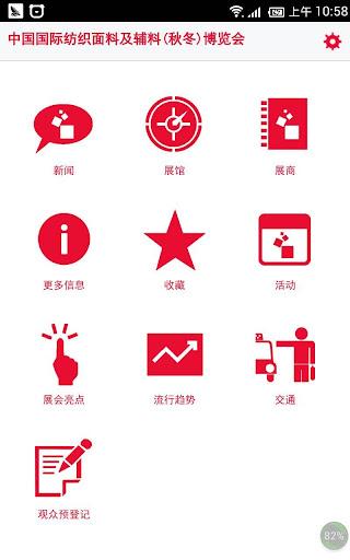 中國國際紡織面料及輔料 秋冬 博覽會