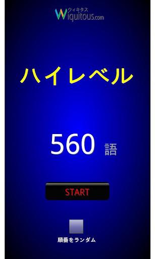 ハイレベル慶応英単語560語