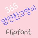 365Prudecat™ Korean Flipfont
