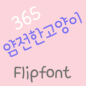 365Prudecat™ Korean Flipfont