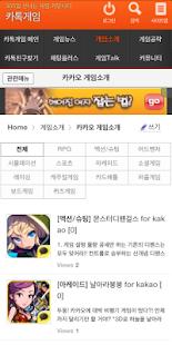 카톡게임- screenshot thumbnail