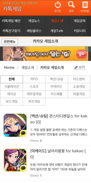 카톡게임- screenshot