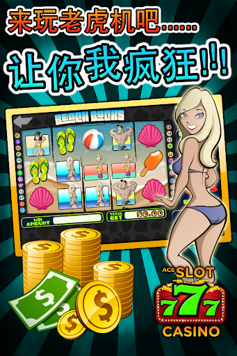 赌场老虎机 Ace Slots Machine Casino