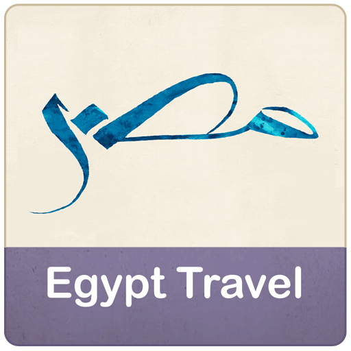 Egypt Travel (AR) 旅遊 App LOGO-APP試玩