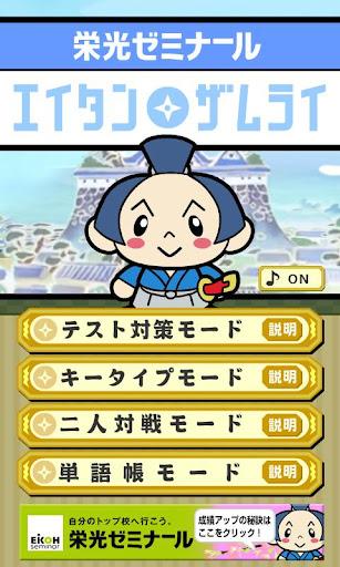 エイタンザムライ for Android