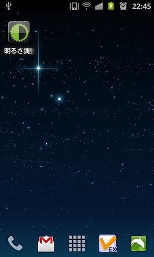 スマホの明るさ変更アプリ