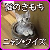 猫の気持ちニャンクイズ ねこのきもち 気持ち 猫好き 仕草