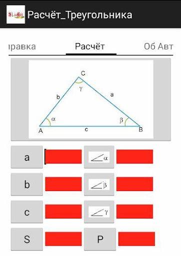 Расчет треугольника