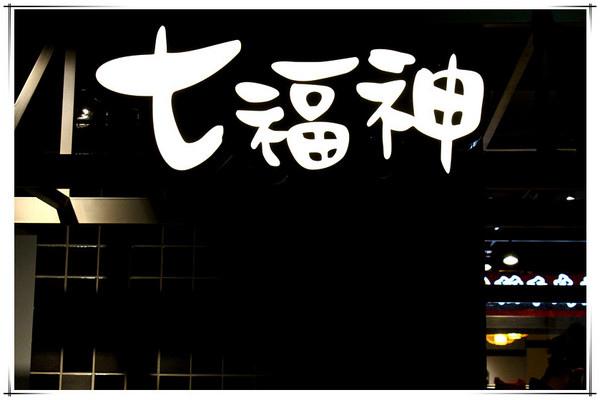 七福神鯛魚燒