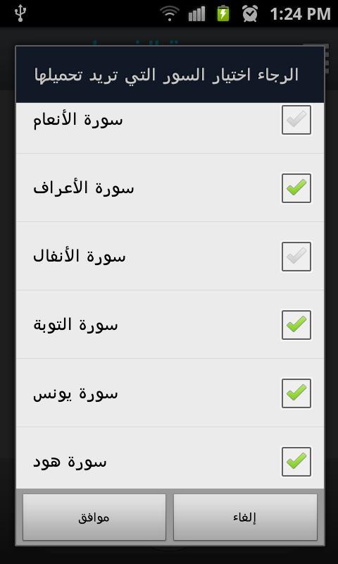 القرآن الكريم - ياسر الدوسري - screenshot