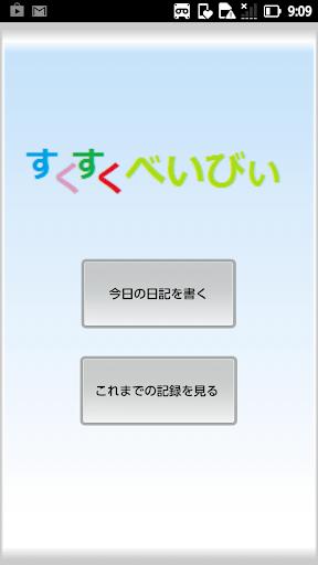 すくすくべいびー ~電子母子手帳~
