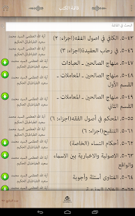 alHakeem Library- screenshot thumbnail