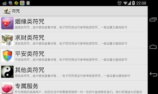 玩生活App|符咒免費|APP試玩