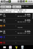 Screenshot of モバイルタイムカード