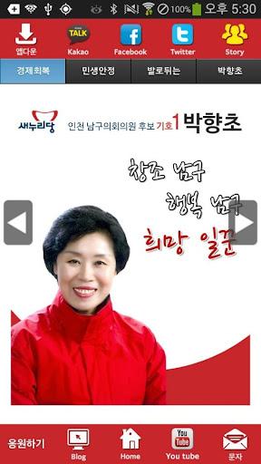 박향초 새누리당 인천 후보 공천확정자 샘플 모팜
