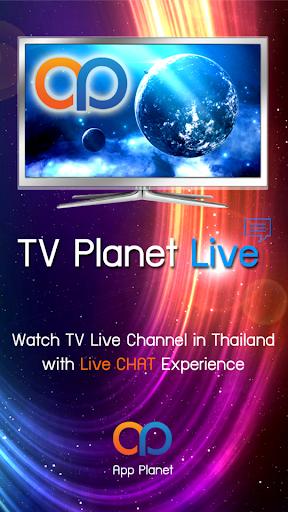 TV Planet Live ดูทีวีออนไลน์