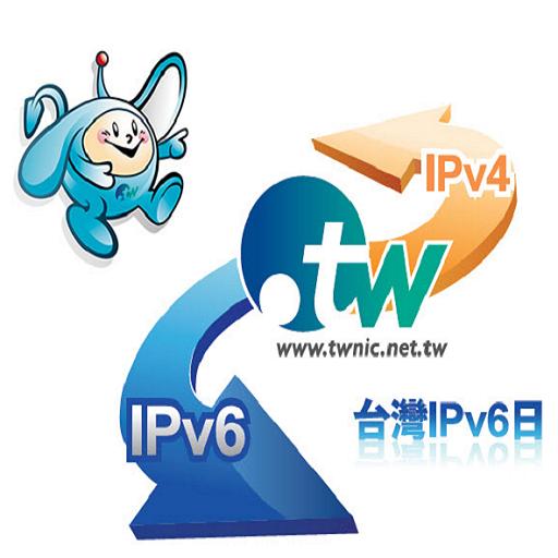 IPv6簡介