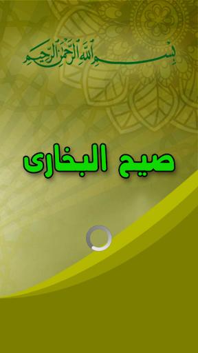 布哈里聖訓伊斯蘭電子書