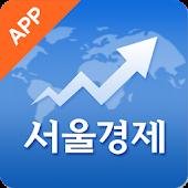서울경제 모바일 앱