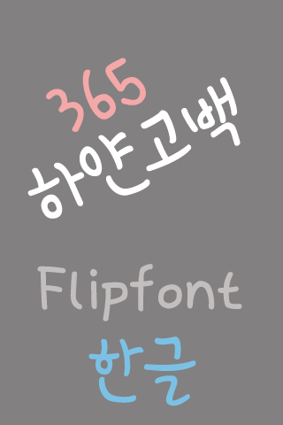 365whitelove ™ Korean Flipfont