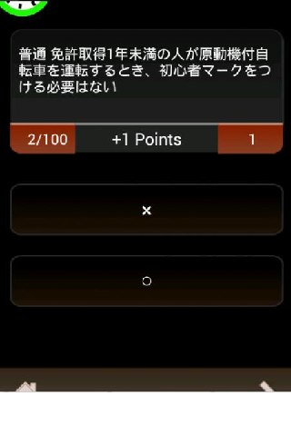 【免費交通運輸App】無料500問普通自動二輪免許試験問題集-APP點子