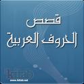قصص الحروف العربية icon