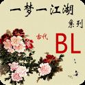 一夢一江湖(BL) icon
