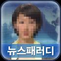 뉴스패러디 (짝, 인터뷰, 인간극장, 방송패러디) icon