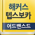 해커스 텝스 보카 어드밴스드 logo