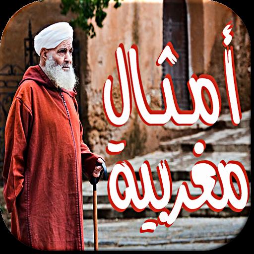 أمثال مغربية: الحكمة في الكلمة 書籍 App LOGO-APP試玩