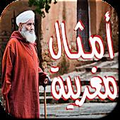 أمثال مغربية: الحكمة في الكلمة