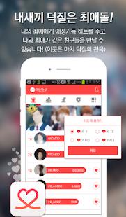 아이돌 커뮤니티 순위 - 최애돌 - screenshot thumbnail