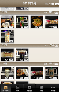 FoodLog : Calorie Counter- screenshot thumbnail