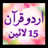 Urdu Quran (15 lines per page)