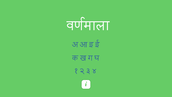 Learn hindi to maithili movies
