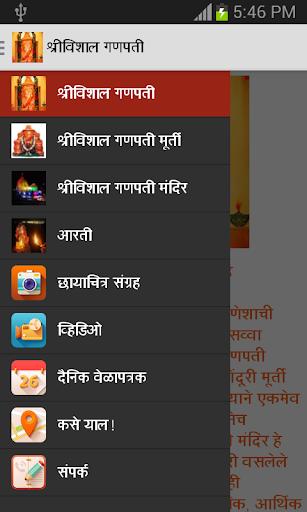 Vishal Ganpati